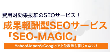 �����󽷷�SEO�����ӥ���SEO-MAGIC��